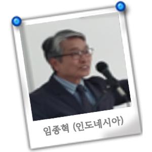 임종혁.png